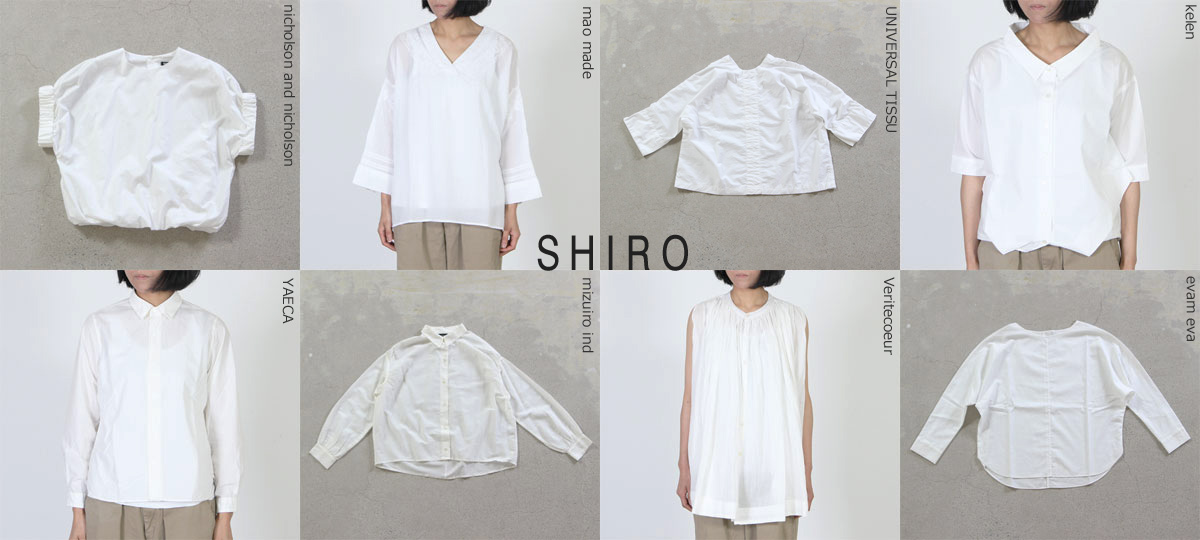 夏の白シャツ特集